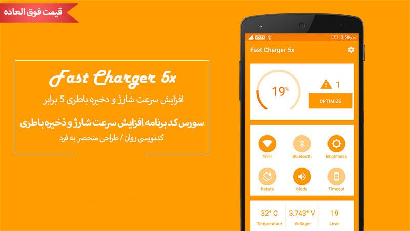 سورس افزایش سرعت شارژ و ذخیره باطری