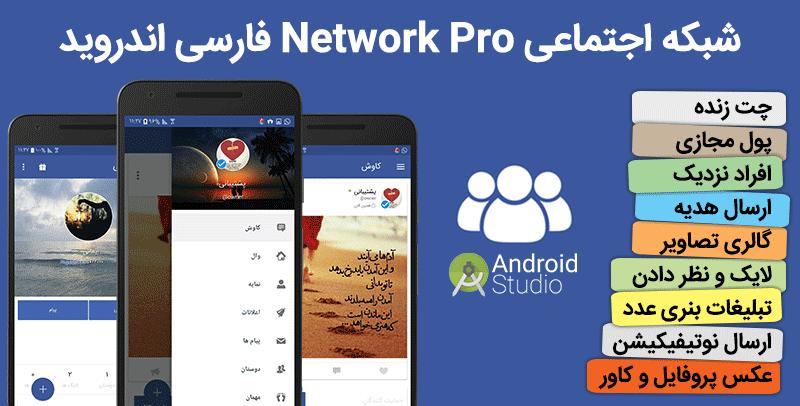 سورس شبکه اجتماعی پرو فارسی برای اندروید