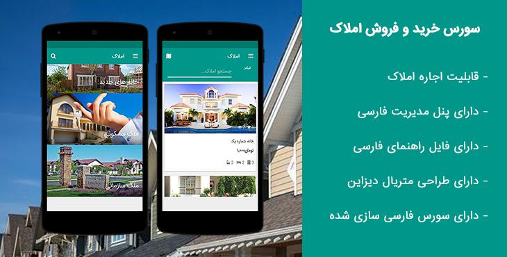 Real Estate cover - سورس خرید فروش و اجاره املاک فارسی اندروید
