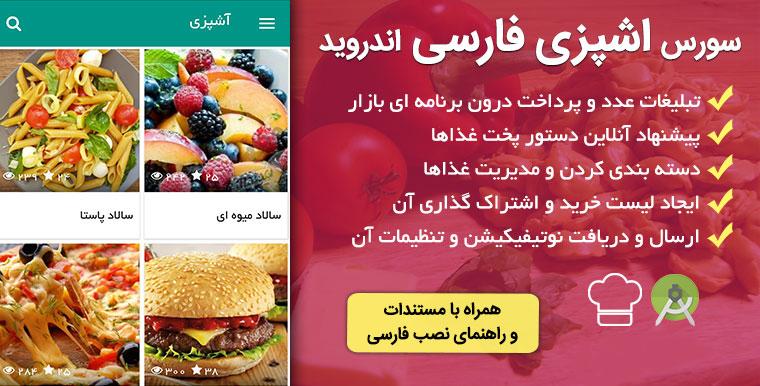 ashpazi main - سورس برنامه اشپزی و دستور پخت غذاها