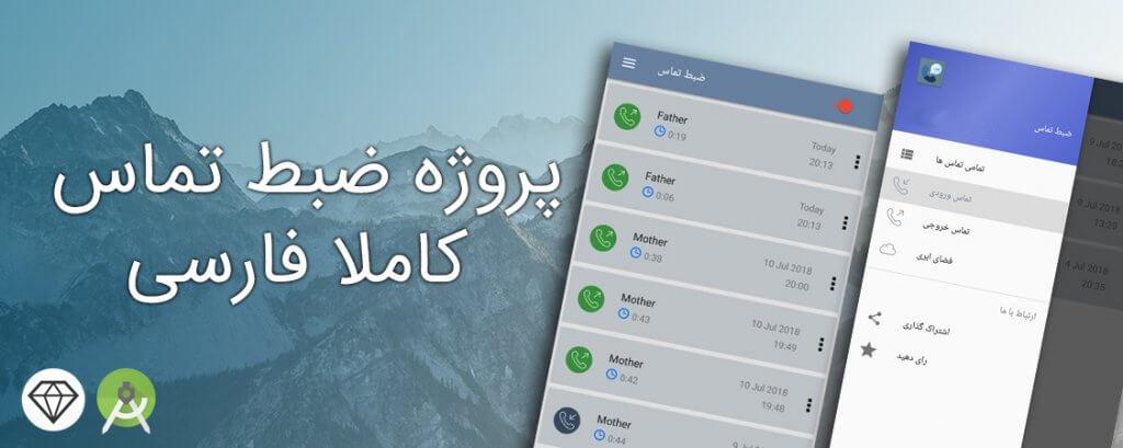 سورس فارسی ضبط مکالمه خودکار اندروید