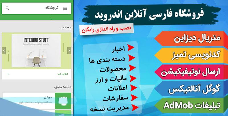 سورس فروشگاه آنلاین فارسی اندروید