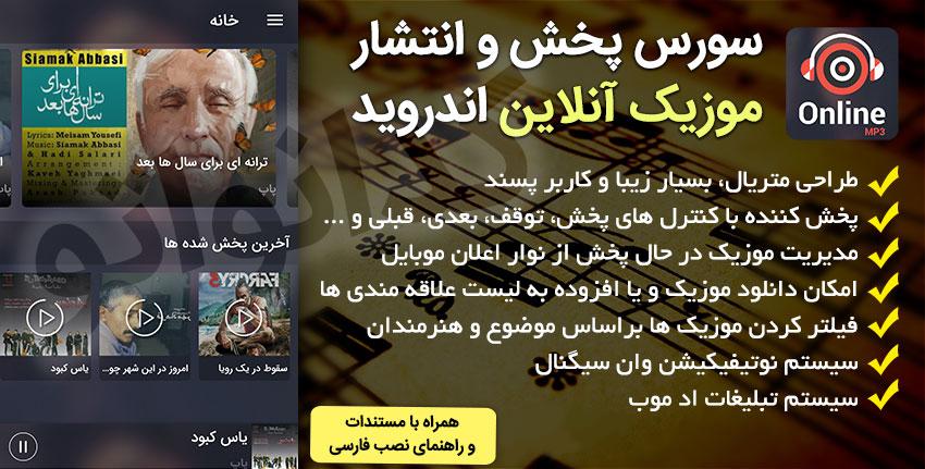 سورس پخش و انتشار موزیک آنلاین اندروید