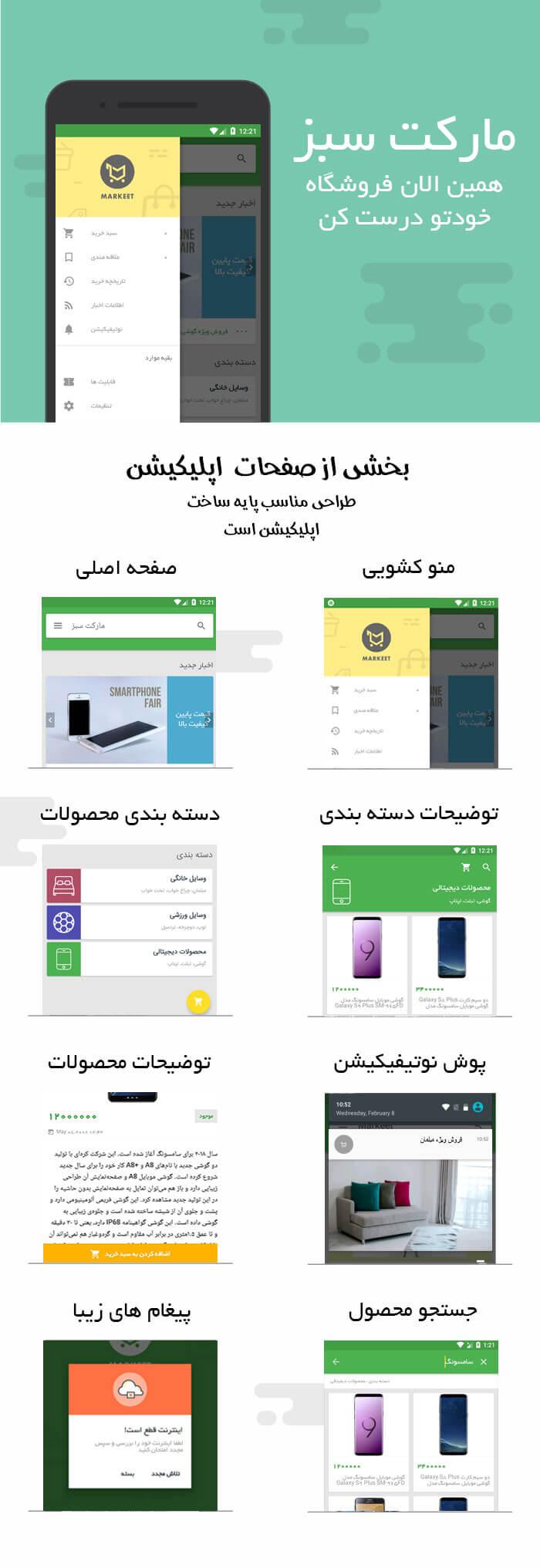 photo 2018 05 16 20 12 04 1 - سورس فروشگاه آنلاین فارسی اندروید