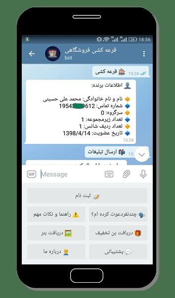 lottery shop pro source bot 1 - سورس ربات قرعه کشی فروشگاهی نسخه پیشرفته