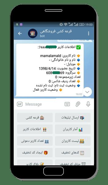 lottery shop pro source bot 3 - سورس ربات قرعه کشی فروشگاهی نسخه پیشرفته