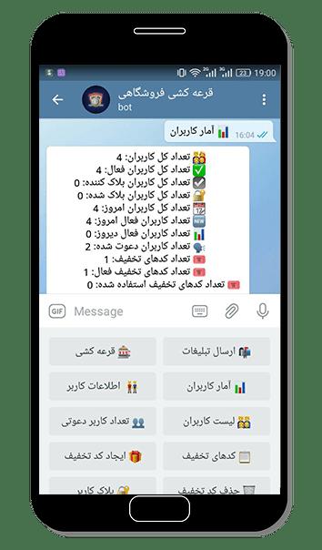 lottery shop pro source bot 6 - سورس ربات قرعه کشی فروشگاهی نسخه پیشرفته
