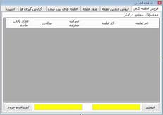 1455554 - سورس کد فروشگاه لوازم یدکی