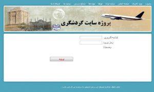 1 Gardeshgari ASP 300x180 - سورس کد وبسایت گردشگری
