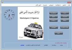 2525 - سورس کد تاکسی تلفنی