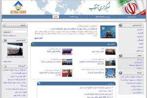 News Capture 300x200 - سورس کد وب سایت خبرگزاری