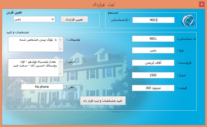 Real Estate Project Management - سورس کد مشاوره املاک
