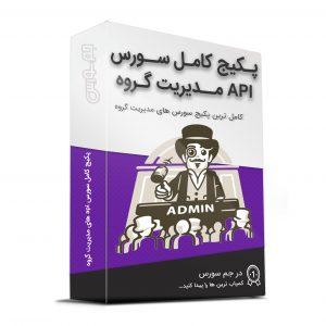 apigp 300x300 - پکیج کامل سورس api های مدیریت گروه