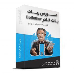 botfather 300x300 - سورس ربات بات فادر Botfather فیک