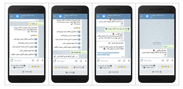 chat5 - سورس ربات چت با افراد ریپورتی