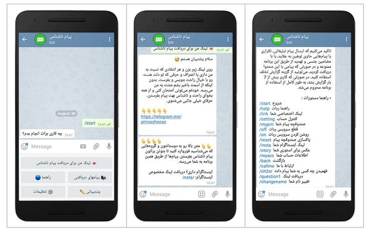 chat55 1 - سورس ربات پیام ناشناس نسخه پیشرفته
