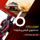 filmyab1 80x80 - سورس ربات جستجوی فیلم همراه با پنل مدیریت