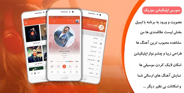 سورس اپلیکیشن موزیک آنلاین کول موزیک