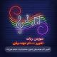 renamemusic1 80x80 - سورس ربات تغییر نام موسیقی