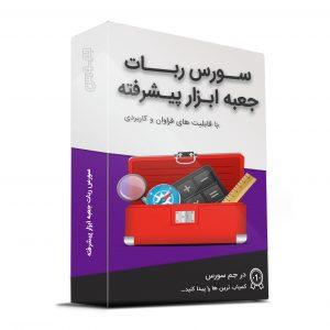 tools 300x300 - سورس ربات جعبه ابزار