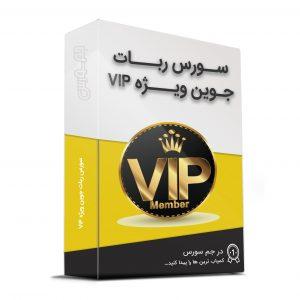 vip 300x300 - سورس ربات جوین ویژه Vip