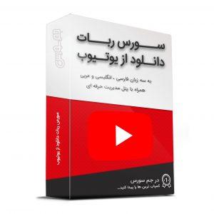 youtube 300x300 - سورس ربات دانلود از یوتیوب با پنل مدیریت
