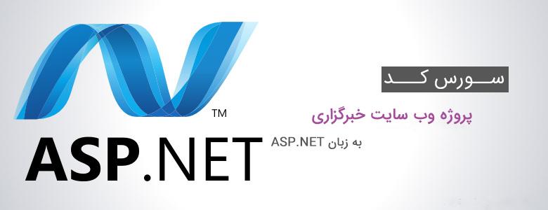 سورس کد وب سایت خبرگزاری