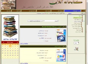Online library 300x218 - سورس کد کتابخانه آنلاین