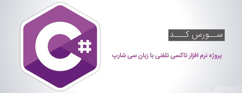 سورس کد تاکسی تلفنی