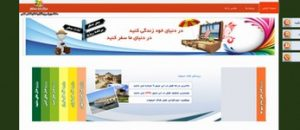 252552.hotel asp 300x130 - سورس کد وب سایت هتل