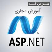 سورس کد سیستم آموزش مجازی تحت وب