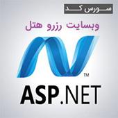 سورس کد وبسایت سیستم رزرو هتل