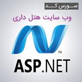 سورس کد وب سایت هتل
