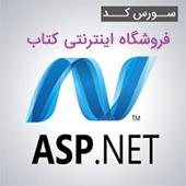 سورس کد فروشگاه اینترنتی کتاب
