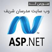 سورس کد وبسایت مدرسان شریف