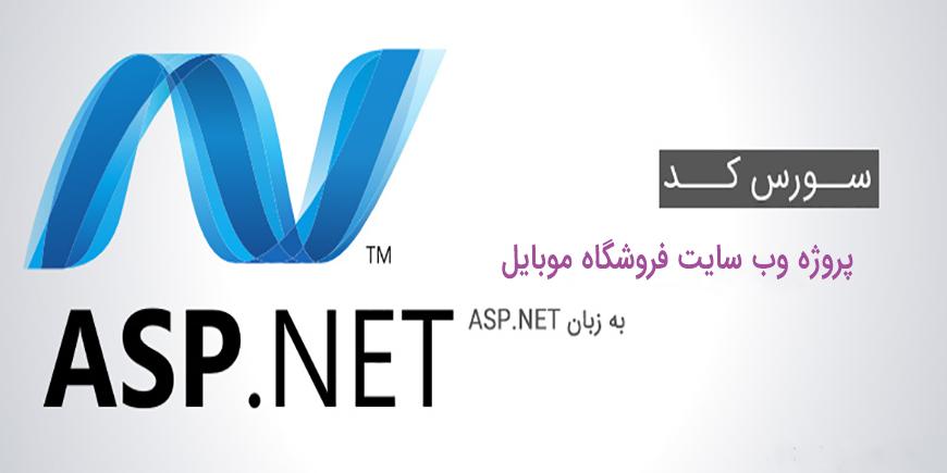 سورس کد فروشگاه موبایل