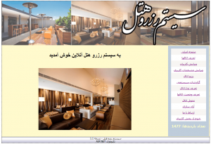 Hotel Reserve 1 300x205 - سورس کد وبسایت سیستم رزرو هتل
