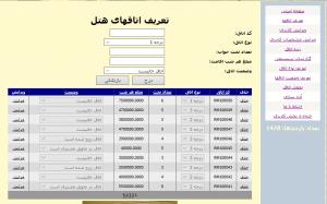 Hotel Reserve 2 300x187 - سورس کد وبسایت سیستم رزرو هتل