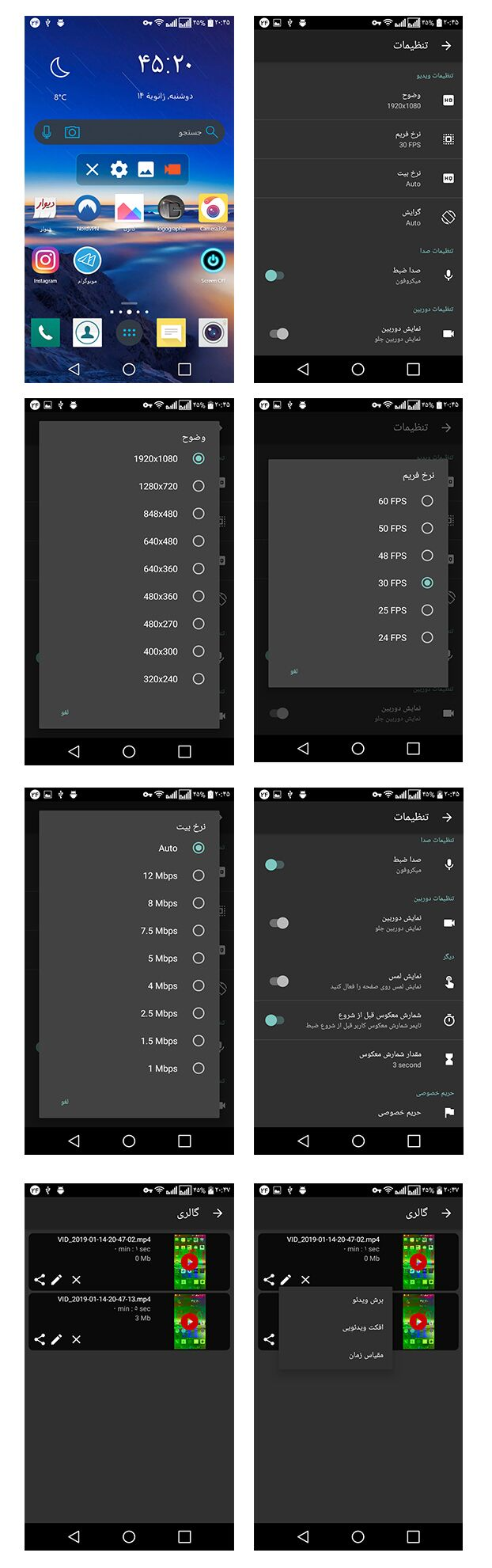 IiVUifVy - سورس اندروید اپلیکیشن فیلم برداری از صفحه