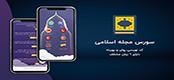 سورس برنامه مجله اسلامی
