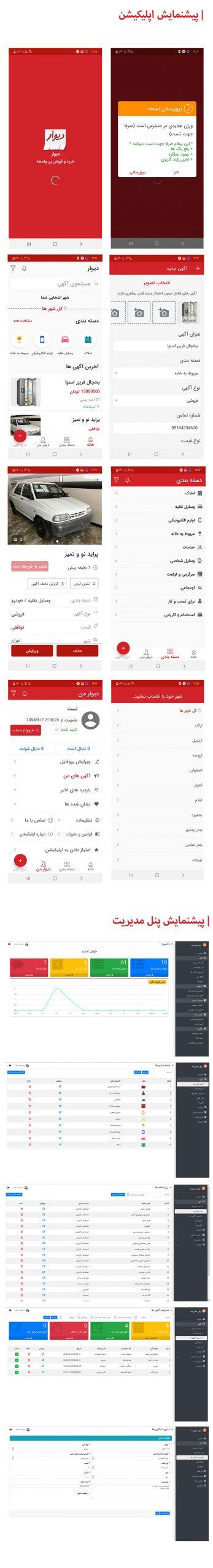 bannar full divar scaled - سورس اپلیکیشن دیوار به همراه پنل مدیریت