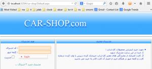 f2 300x137 - سورس کد فروشگاه ماشین