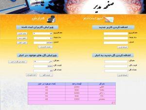 flower shop 3 300x225 - سورس کد وبسایت فروشگاه اینترنتی گل