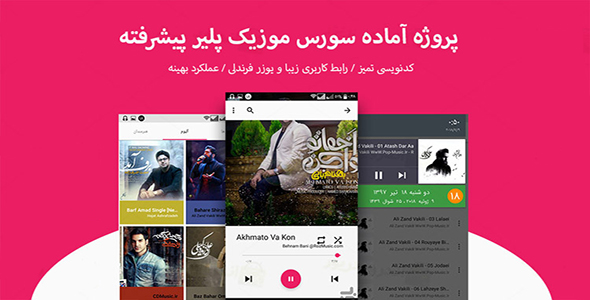 سورس اندروید موزیک پلیر پیشرفته