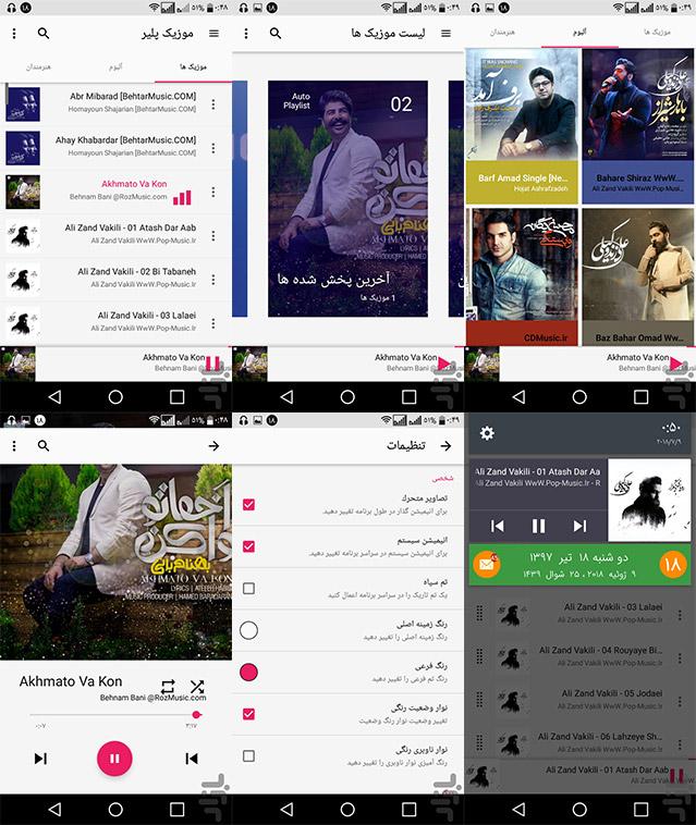 screenshotss - سورس اندروید موزیک پلیر پیشرفته