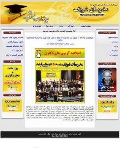 sharif 244x300 - سورس کد وبسایت مدرسان شریف