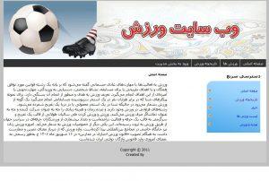 sport 300x202 - سورس کد وب سایت ورزشی