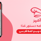 ashpaz3 80x80 - سورس کد آموزش آشپزی اندروید ( سرآشپز )