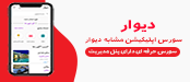 سورس اپلیکیشن دیوار به همراه پنل مدیریت