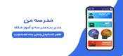 سورس اندروید برنامه آنلاین مدیریت مدرسه و آموزشگاه